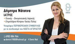 NATSINA_press