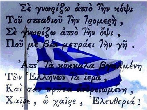 Όταν η Ελλάδα άλλαξε Εθνικό Ύμνο